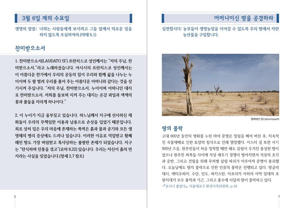 2019 묵상집 기본 내용_6.jpg