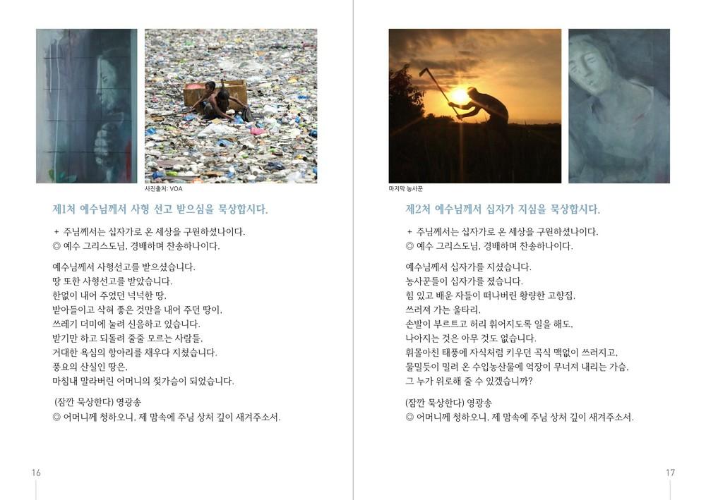 2019 묵상집 기본 내용_10.jpg